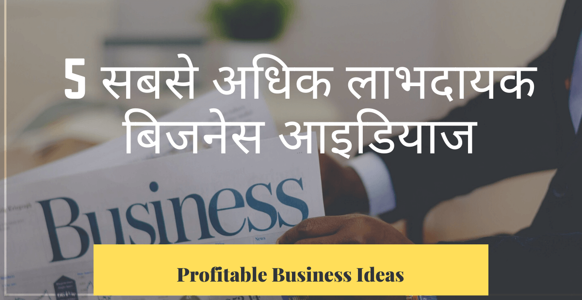 Top 5 most profitable business ideas in Hindi