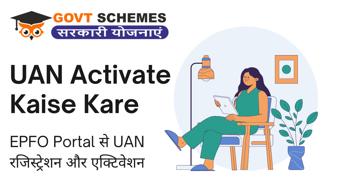 UAN Activate Kaise Kare