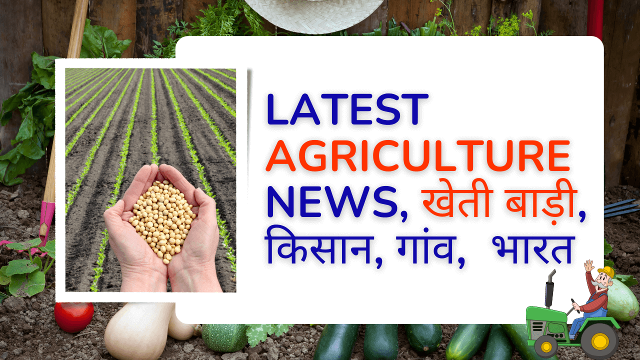 Latest Agriculture News